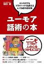 ユーモア話術の本【電子書籍】[ 福田 健 ]