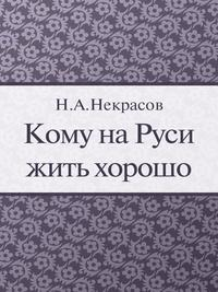 Кому на Руси жить хорошо【電子書籍】[ Некрасов Н.А. ]