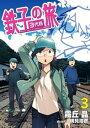 鉄子の旅 3代目(3)【電子書籍】[ 霧丘晶 ]