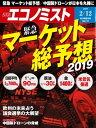 週刊エコノミスト2019年02月12日号【電子書籍】