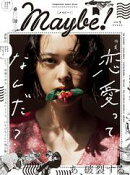 Maybe�� Vol.1