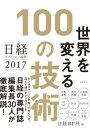 日経テクノロジー展望2017 世界を変える100の技術【電子書籍】[ 日経BP社 ]