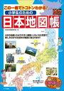 この一冊でトコトンわかる! 小学生のための日本地図帳【電子書籍】 社会科地図研究会