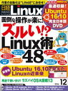 日経Linux(リナックス) 2016年 12月号 [雑誌]【電子書籍】[ 日経Linux編集部 ]