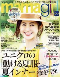 mamagirl(ママガール) 2017年夏号【電子書籍】