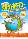 はじめての海外旅行まるごと安心ブック 決定版【電子書籍】 ワイワイネット