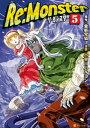 Re:Monster5【電子書籍】 小早川ハルヨシ