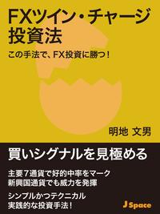 FXツイン・チャージ投資法【電子書籍】[ 明地文男 ]