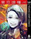東京喰種トーキョーグール:re 6【電子書籍】[ 石田スイ ...