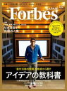 ForbesJapan 2016年12月号【電子書籍】 atomixmedia Forbes JAPAN編集部
