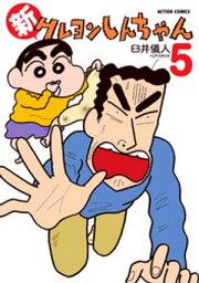 新クレヨンしんちゃん 5巻【電子書籍】[ 臼井儀人&UYスタジオ ]