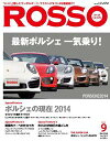ROSSO 2014年9月号2014年9月号【電子書籍】