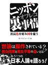 ニッポンオフレコ裏事情 社長 色を好み国を憂う【電子書籍】 井ノ口ジョージ