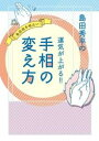 島田秀平の運気が上がる!! 手相の変え方【電子書籍】[ 島田秀平 ]