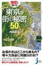 地形で解ける!東京の街の秘密50【電子書籍】[ 内田宗治 ]