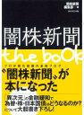 闇株新聞 the book【電子書籍】[ 闇株新聞編集部 ]