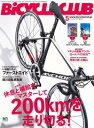 BiCYCLE CLUB 2016年5月号 No.373【電子書籍】