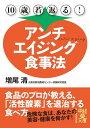 10歳若返る! アンチエイジング食事法【電子書籍】[ 増尾 ...