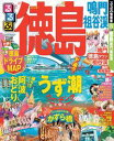 るるぶ徳島 鳴門 祖谷渓(2016年版)【電子書籍】