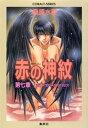 赤の神紋 第七章ーDark Angel Appearance...