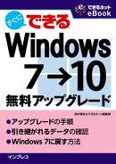 �����ˤǤ��� Windows 7��10̵�����åץ��졼��