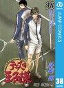 テニスの王子様 38【電子書籍】[ 許斐剛 ]...
