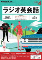 NHKラジオラジオ英会話2016年4月号[雑誌]