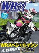 WR250R/X�ޥ��������֥å� Vol.2