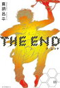 THE END(3)【電子書籍】[ 真鍋昌平 ]