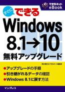 �����ˤǤ��� Windows 8.1��10̵�����åץ��졼��