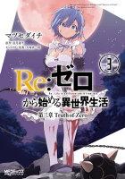 Re:ゼロから始める異世界生活第三章TruthofZero3