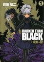 DARKER THAN BLACK-漆黒の花-1巻【電子書籍】[ 岩原裕二 ]