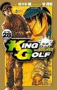KING GOLF(28)【電子書籍】[ 佐々木健 ]