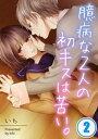 臆病な2人の初キスは苦い。【フルカラー】(2)【電子書籍】[ いち ]