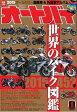 オートバイ 2015年1月号2015年1月号【電子書籍】