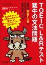 TOEIC L&Rテスト 猛牛の文法問題【電子書籍】[ 加藤草平(Jet Bull) ]