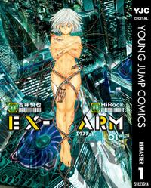 EX-ARM エクスアーム リマスター版1