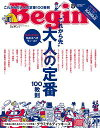 Begin(ビギン) 2017年8月号【電子書籍】