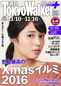 週刊東京ウォーカー+No.33(2016年11月9日発行)