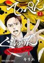 てっぺんぐらりん〜日本昔ばなし犯罪捜査〜 2【電子書籍】[ キリエ ]