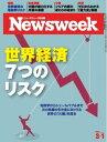 ニューズウィーク日本版 2016年3月1日2016年3月1日【電子書籍】