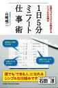 1日5分ミニノート仕事術【電子書籍】[ 山崎城二 ]