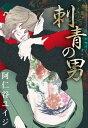 刺青の男<単行本未収録コミック付>【電子書籍】[ 阿仁谷ユイジ ]