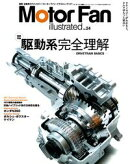 Motor Fan illustrated Vol.24 Lite��
