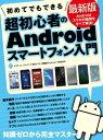 初めてでもできる超初心者のAndroidスマートフォン入門 最新版【電子書籍】