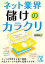 ネット業界 儲けのカラクリ【電子書籍】 高橋 暁子