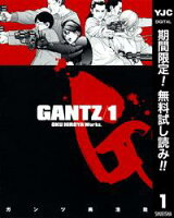 GANTZ【期間限定無料】1