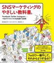 SNSマーケティングのやさしい教科書。 Facebook・Twitter・Instagramーつなが