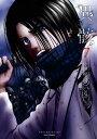 異骸-THE PLAY DEAD/ALIVE-(7)【電子限定特典ペーパー付き】【電子書籍】[ 佐伊