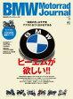 BMW Motorrad Journal vol.5【電子書籍】